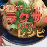 【超簡単】本格ラクサレシピ | シンガポーリアン直伝レシピ | シンガポール料理 | Laksa recipe | Super easy and Quick recipe | Singapore