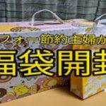 アラフォー節約主婦が買う福袋開封~Lucky bag opened لکی بیگ کھلا