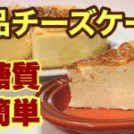 料理】超低糖質!手抜きで簡単レシピ!糖質制限中、MEC食、ダイエット中、糖尿病の方にも、もってこいのおやつチーズケーキ!