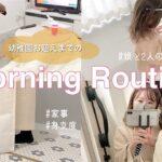 【Morning routine】2児ママの平日モーニングルーティン/幼稚園お迎えまで