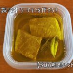 【超簡単!!自家製ツナ】シーチキンを作ろう【ずぼら料理レシピNo.5】