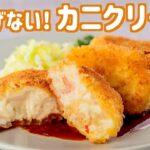 トロトロでサクサク!なんちゃって「カニクリームコロッケ」の作り方【フライパンで簡単!】【料理レシピはParty Kitchen🎉】