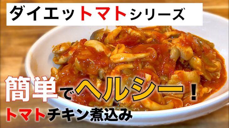 【糖質制限レシピ】簡単トマトチキン煮込み〜Stewed diet tomato chicken〜