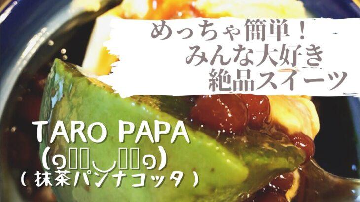 【料理】【レシピ】岡田太郎Taro papa   ちょ〜 簡単‼︎ 家族みんなが大好き!激ウマ絶品スイーツ‼︎ レシピを紹介します(抹茶パンナコッタ)