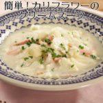 簡単!カリフラワーのクリームスープ【きちんとキッチンbydaiei】