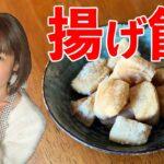 揚げ餅の作り方♪初心者さん向け料理レシピ動画【cooking】簡単便利な作り置き