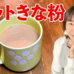 簡単*ホットきな粉の作り方♪初心者さん向け料理レシピ動画【cooking】