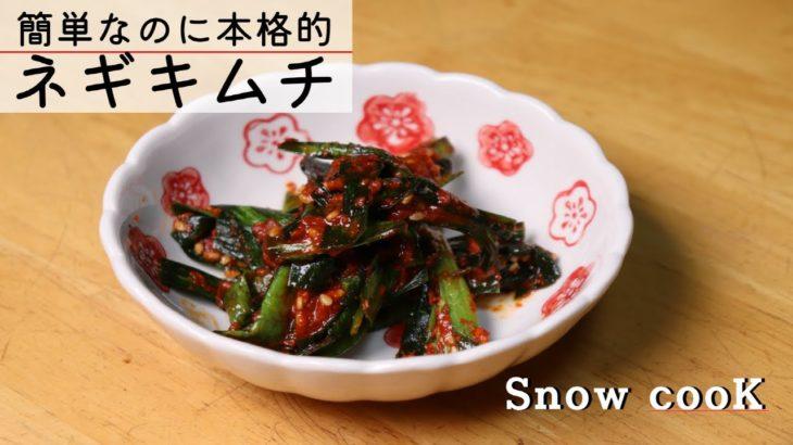 【韓国料理】ネギキムチの簡単な作り方レシピ(green onion kimchi recipe)