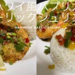 美味い!ガーリックシュリンプをアレンジしたえび料理【japanese garlic shrimp cooking】
