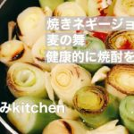 【立ち飲みkitchen】主婦1人飲み 旬の野菜 麦の舞