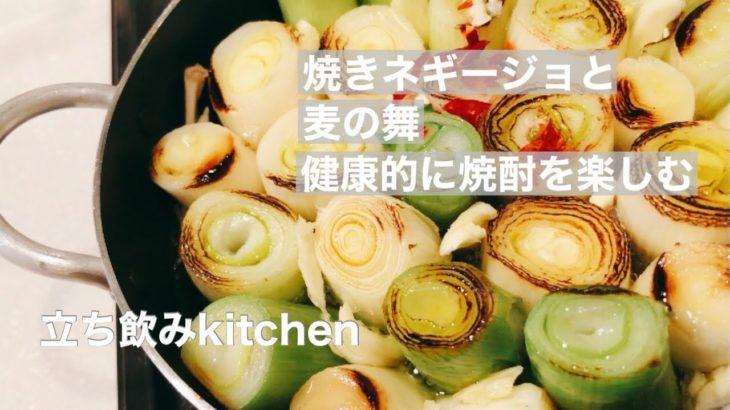 【立ち飲みkitchen】主婦1人飲み|旬の野菜|麦の舞
