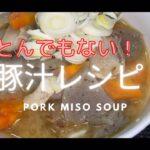 豚汁の作り方|美味しい料理動画レシピpork miso soup