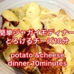#料理#レシピ#大食い 簡単ジャガイモディナー、とろけるチーズ🧀potato &cheese