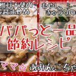 【料理】7児ママ☆パパっと一品♡簡単!厚揚げ、もやしレシピ,recipe【節約】
