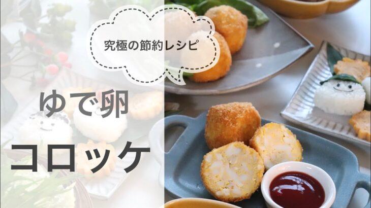 【節約レシピ】ゆで卵と豆腐だけコロッケ