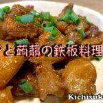 【簡単料理レシピ解説】牛スジとコンニャクの「牛スジ煮込み」筋コン!日本酒や焼酎のあてにピッタリ!ご飯のお供にもどうぞ!七味をたっぷりが鉄板!