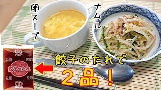 餃子のタレでパパッと2品『簡単ナムル』と本格的な味『中華卵スープ』料理 レシピ 簡単