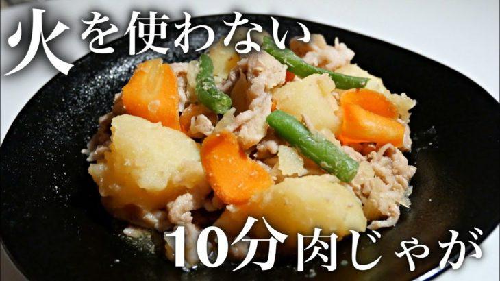 【レンジ料理】超簡単!火、包丁なし!レンジで肉じゃがの作り方