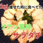 【ダイエットレシピ】簡単!飽きない!柔らかイタリアン風味サラダチキン