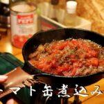 【牛肉レシピ】牛肉トマト缶煮込みの簡単な作り方!スキレット料理【キャンプ飯】