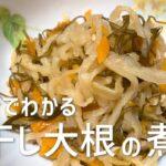 切り干し大根の煮物の作り方・レシピ 簡単!常備菜・副菜・作り置き