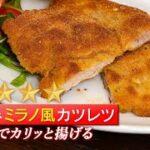 【ヘルシー】簡単おつまみ!ミラノ風カツレツ【 料理レシピ 】