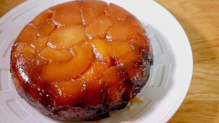 【タルトタタン】想像の10倍簡単に出来るフレンチ料理人の作り方 りんごのタルト