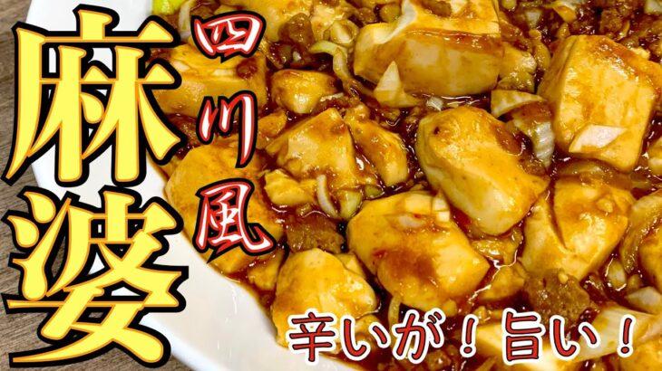 【簡単料理レシピ解説】四川風 麻婆豆腐!中華調味料と花椒で本格的な辛いけどその辛さがたまらなく旨い麻婆豆腐の作り方ご紹介します!