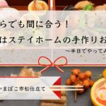 料理研究家・奥田ここさんが伝授、簡単美味しい 基本のおせち料理レシピ(後編):紅白かまぼこ市松仕立て、漬けたまご、コハダのキヌア漬け、タコのバジルソース、筑前煮、お雑煮