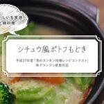 【簡単!おいしい!】シチュウ風ポトフもどき/男のカンタン料理レシピコンテスト受賞作品②