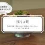 【簡単!おいしい!】梅タコ飯/男のカンタン料理レシピコンテスト受賞作品①