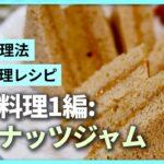 [健康料理レシピ]  誰でも簡単に作る健康ピーナッツジャムの作り方· ピーナッツジャムの作り  · ピーナッツジャム料理· 健康料理法