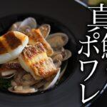 真鯛のポワレの作り方・レシピ【簡単フランス料理】