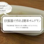 【簡単!おいしい!】サムゲタン/男のカンタン料理レシピコンテスト受賞作品③