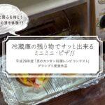 【簡単!おいしい!】サッと出来るミニミニ・ピザ/男のカンタン料理レシピコンテスト受賞作品⑤