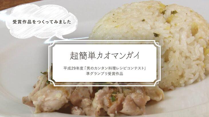 【簡単!おいしい!】超簡単カオマンガイ/男のカンタン料理レシピコンテスト受賞作品⑥