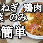 簡単 美味しい 鍋‼️男 料理 豪快#鶏鍋#鶏肉料理#玉葱料理