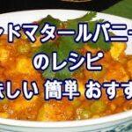🇮🇳インドチーズとグリーンピースのカレー マタールパニールのレシピ 簡単 美味しい おすすめ