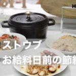【ストウブ】ストウブでお給料日前の節約料理 時短料理 平凡主婦