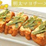 [レシピ動画]【明太マヨチーズ厚揚げ】カリッとふわふわ♪おつまみに♪あと一品欲しい時に♪料理 レシピ 簡単