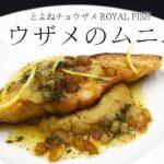 簡単魚料理レシピ チョウザメのムニエル 愛知県豊根村と名古屋フランス料理店 酒井淳オーナーシェフ