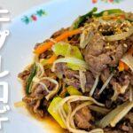 簡単おいしい!牛プルコギレシピ【韓国家庭料理】