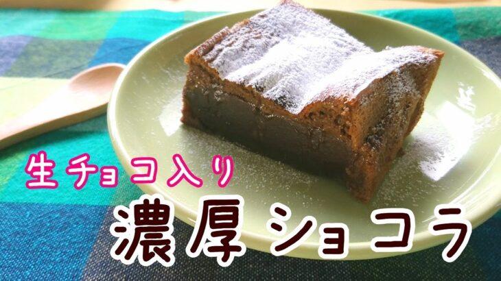 オーブントースターで簡単!生チョコ入り濃厚チョコレートケーキ