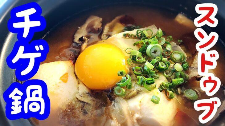 【韓国料理】スンドゥブチゲ鍋!まな板を使わない簡単レシピ!