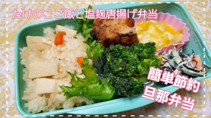 【旦那弁当】筍ご飯と塩麹唐揚げ弁当【新米主婦が作る節約弁当】