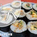 電子レンジで簡単!【キンパ】時短料理レシピ韓国風巻きずしの作り方