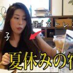 【シンママの日常】夏休みルーティン/小学生/ママ学生