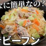 【ほったらかし料理】焼きビーフンの作り方【簡単キャンプ飯レシピ】