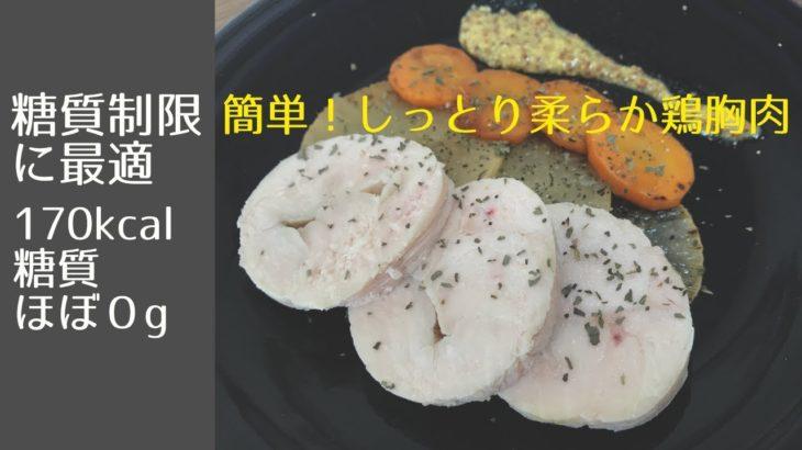 ダイエットレシピ 簡単しっとり鶏胸肉 糖質制限に最適な鶏ハム