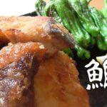 【ブリ竜田】ブリの美味しいレシピです!簡単!簡単!美味!
